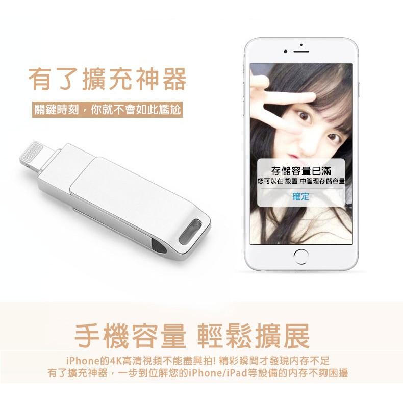 ~P J 雜貨舖~iPhone USB 隨身碟OTG 隨身碟128G 256G iPhon