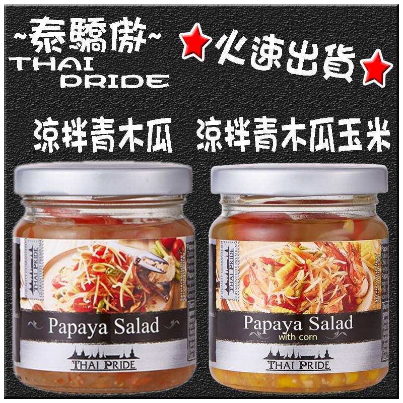~超開胃道地泰式口味~~涼拌青木瓜原味玉米~~清爽開胃~125 元罐~PALACE 好市集