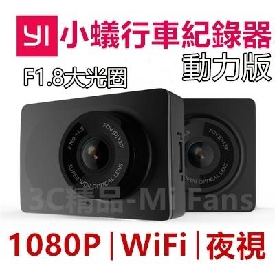 小米小蟻行車紀錄器動力版1080P 高清夜視內建WiFi 2 7 吋寬螢幕H 264 編碼