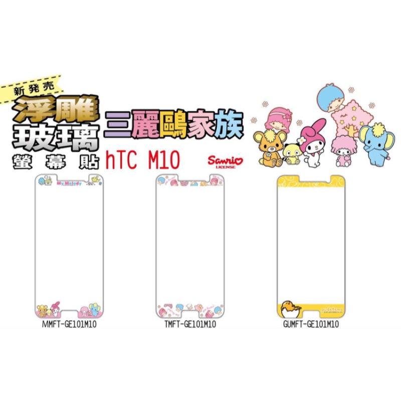 HTC M10 三麗鷗家族9H 立體浮雕玻璃
