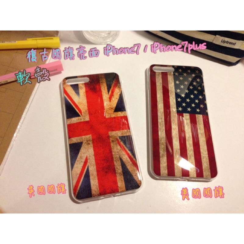 iPhone7 7plus 復古國旗亮面軟殼英國國旗美國國旗
