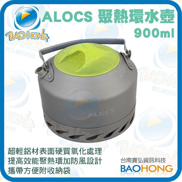 ALOCS 愛路客CW K07 高效熱聚能環戶外登山露營炊具野營水壺野外煮水壺0 9L 泡