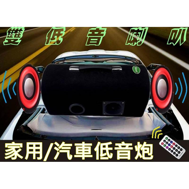 5 吋6 吋8 吋隧道型雙喇叭低音炮立體聲手提USB TF 卡家用車用擴大機音響音箱藍牙