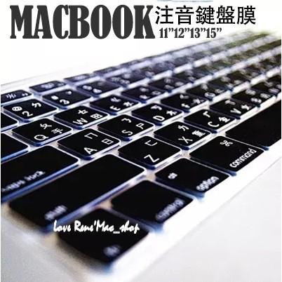 注音鍵盤膜Macbook Air Pro 11 12 13 15 Touchbar13 保