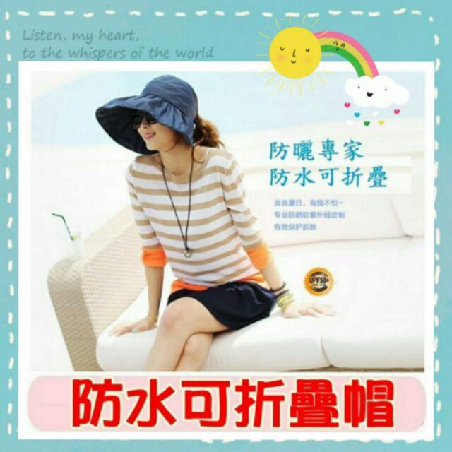 QQ 寶貝~防水可折疊遮陽帽~夏日帽子女遮陽帽子防曬沙灘帽方便攜戶外太陽帽可折疊帽