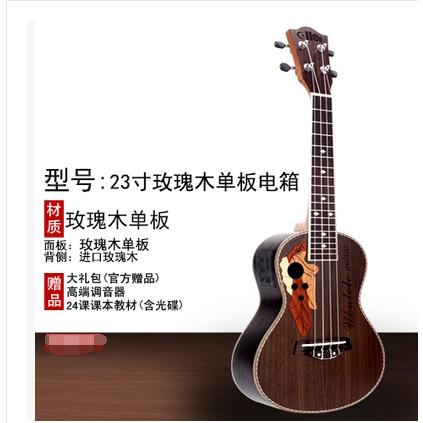 尤克裡裡ukulele 小吉他單板電箱23 寸 單板小吉他