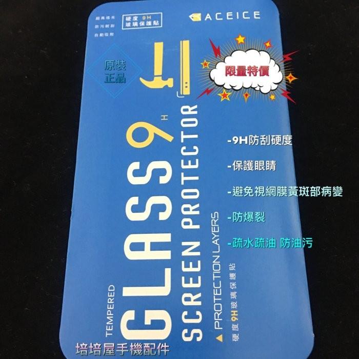 Xiaomi 紅米note3 5 5 吋~Aceice 9H 疏水疏油抗藍光螢幕玻璃保護貼