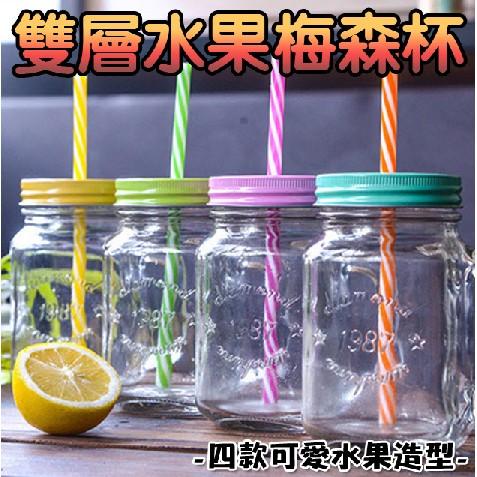 水果梅森杯附吸管500ML 贈吸管、無孔式替換蓋梅森杯玻璃杯果汁杯飲料杯 杯