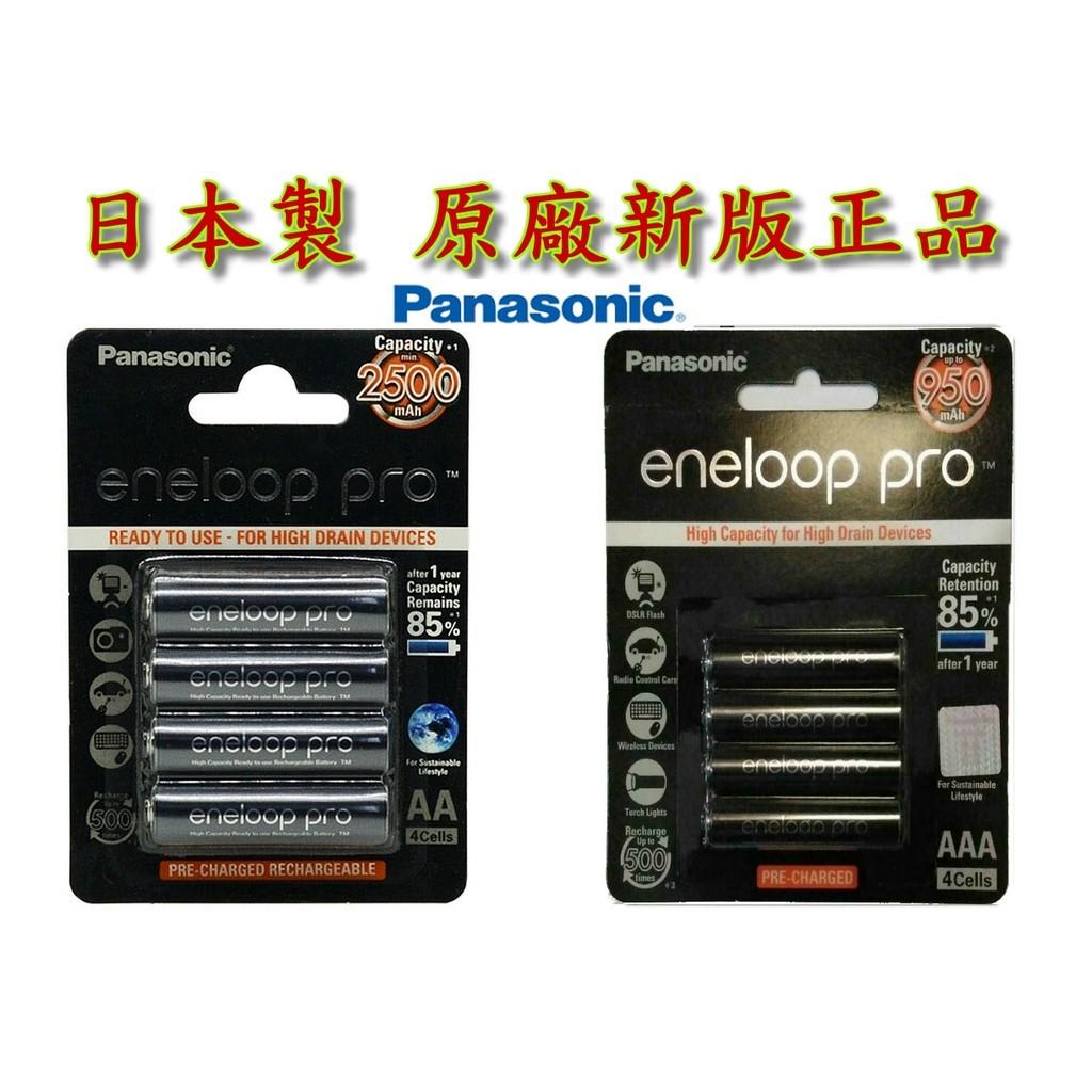 國際牌子Panasonic 松下eneloop pro 4 號950mAh 3 號2500
