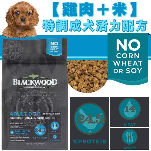 ~幸福培菓寵物~BLACKWOOD 柏萊富~雞肉米~特調成犬活力配方1LB 450g
