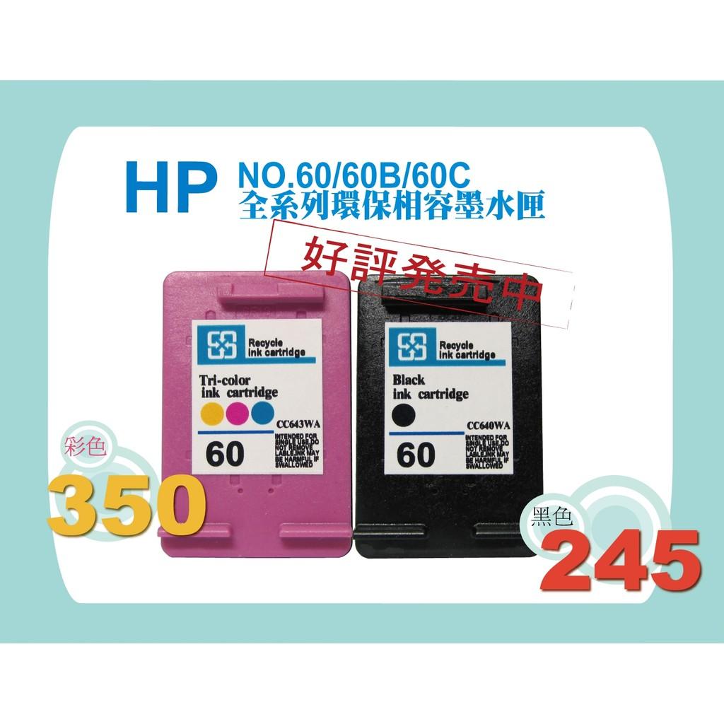 ~U like ~~隨貨附發票HP F2410 F4280 F4480 D1660 D25
