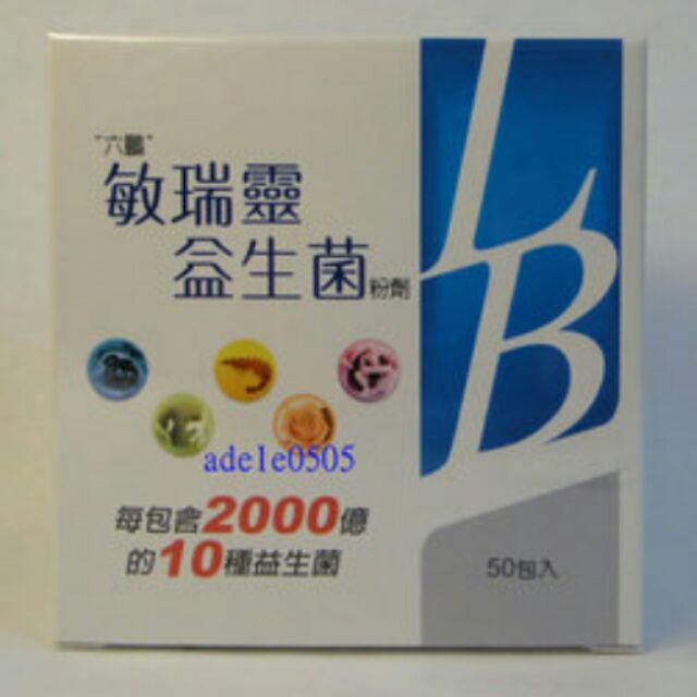六鵬敏瑞靈益生菌粉劑50 包