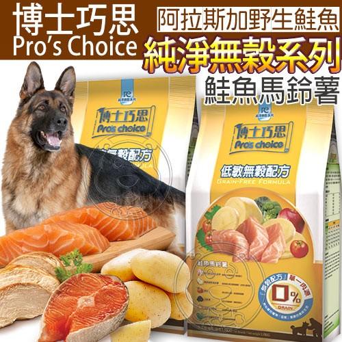 ~幸福培菓寵物~Pro s 博士巧思~純淨無穀系列狗糧鮭魚馬鈴薯1 5kg