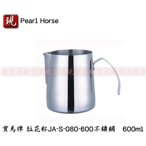 ~ 商~含稅寶馬牌Pearl Horse 304 不鏽鋼600ml 拉花杯SGS 檢驗JA