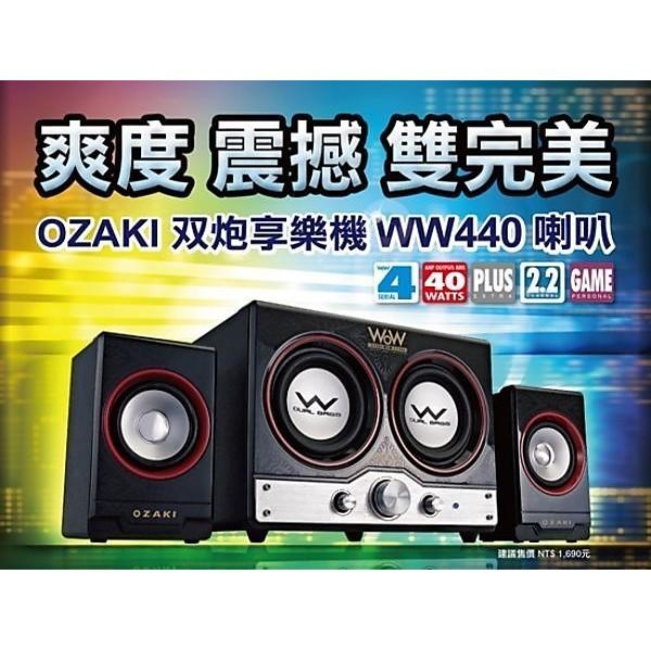 可超取 ~迪特軍~OZAKI WOW 雙炮享樂機WW440 重低音喇叭非WR325 WR6