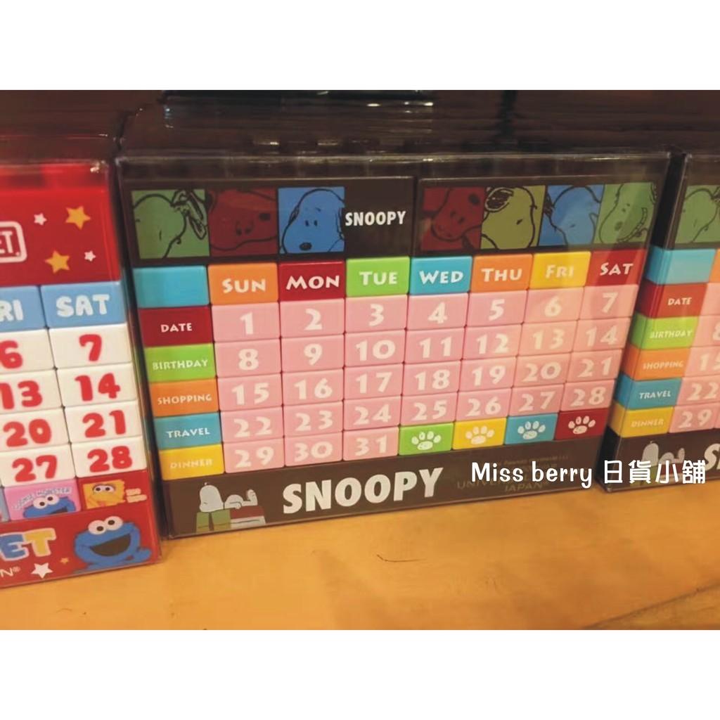 Miss berry 日貨小舖環球影城限定史努比SNOOPY 積木萬年曆日曆月曆樂高DIY