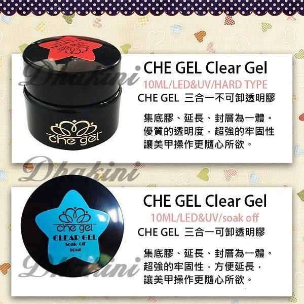 超讚的 級品牌的選擇~CHE Gel 三合一可卸、不可卸透明膠10ml ~基底膠、延長、封