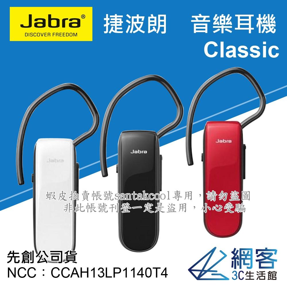含發票~網客~Jabra Classic 中文語音聽音樂A2DP 藍牙4 0 藍牙耳機免持