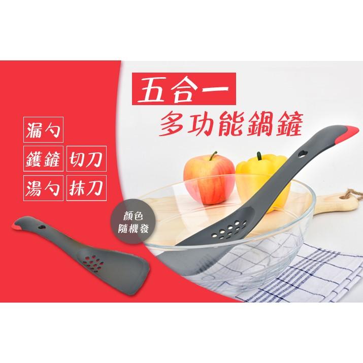 T ~五合一多 鍋鏟~可作鍋鏟、漏勺、湯勺、勿刀及抹刀~耐高溫、 無劃痕,耐用不損廚具~堅