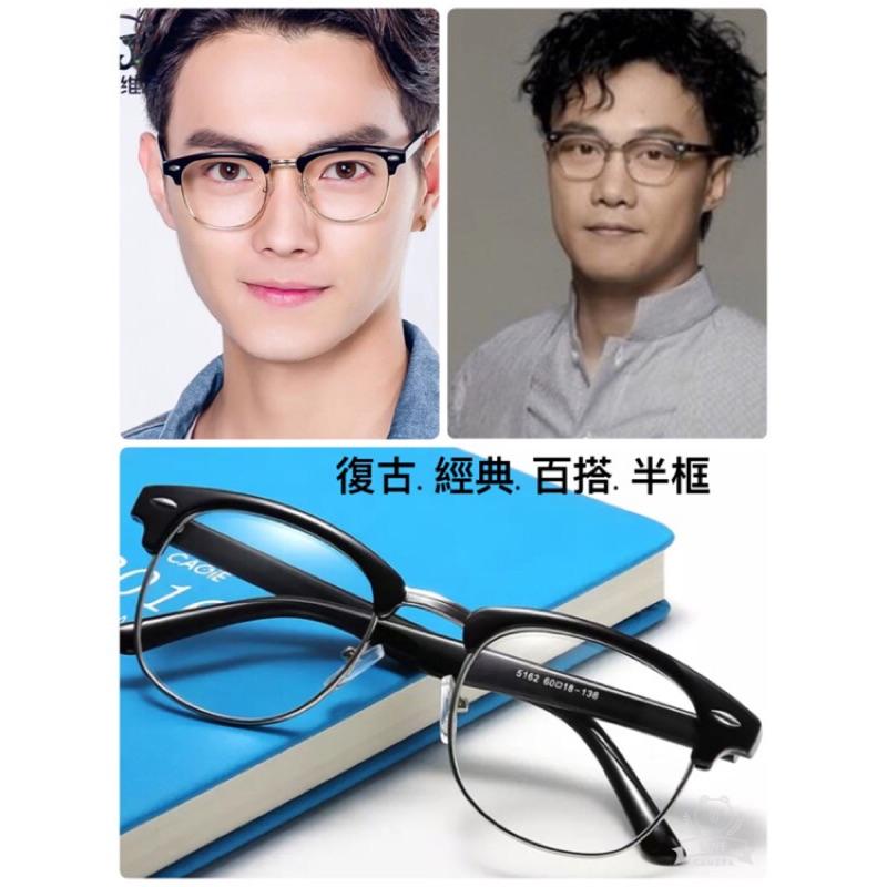 復古潮流半框眼鏡鏡框明星愛用款可代客配鏡度數文青 男女