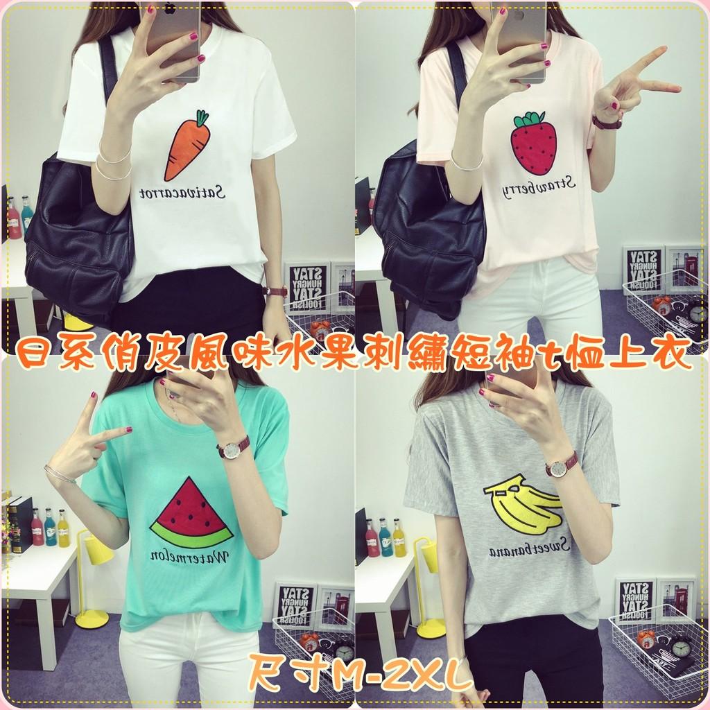 春夏日系俏皮風味水果刺繡短袖t 恤上衣