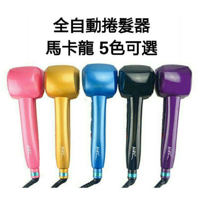 ♡沙龍級~馬卡龍全自動捲髮器~5 色♡訂購後4 ~10 天到貨