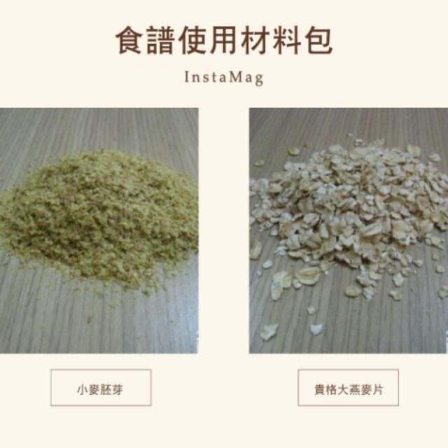 BML 食譜材料包大燕麥片鈣粉維他命