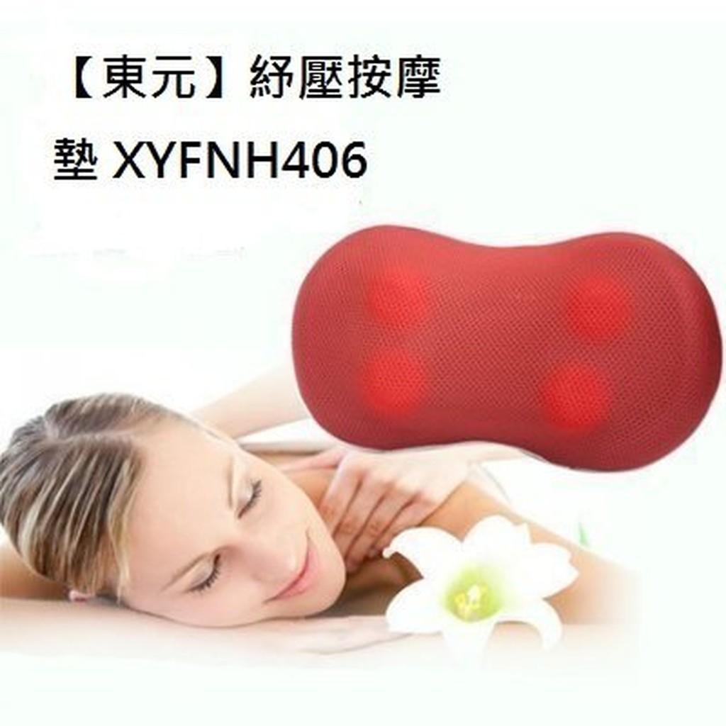 母親節東元紓壓按摩墊按摩枕XYFNH406 按摩力道效果佳四個按摩推拿頭聲寶ME D130