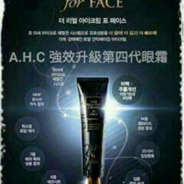 韓國AHC 版第四代全效多 眼霜~ 奢華眼霜~12ml 體驗12ml 條120