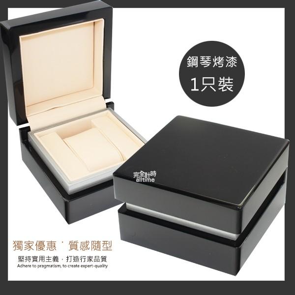 │完全計時│手錶收藏盒~1 只入~鋼琴烤漆黑原木手錶收藏盒鋼琴00  收納飾品盒父親節包裝