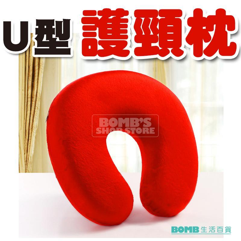 ~立達~慢回彈U 型護頸枕素色太空記憶棉矽膠枕零壓力U 型枕零壓力記憶枕飛機枕午休枕坐飛機