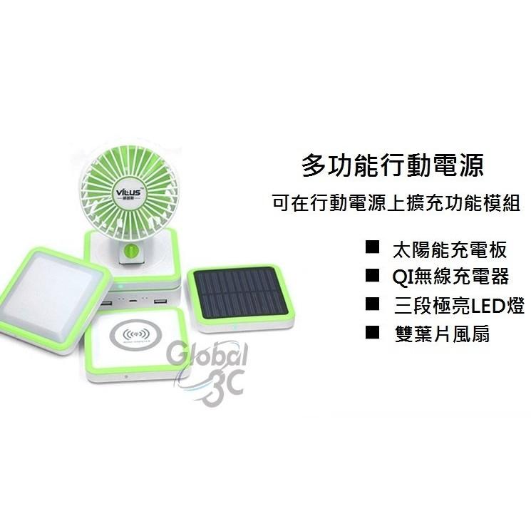 抓寶可夢 多模組行動電源qi 無線充電露營燈電風扇太陽能10000mAh 大容量電池