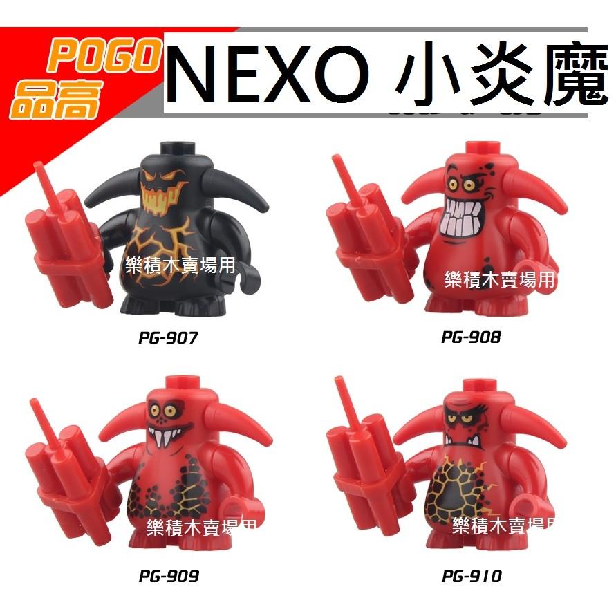 樂積木~當日出貨~品高小炎魔系列四款一組袋裝未來騎士城堡Nexo Knights 非樂高L
