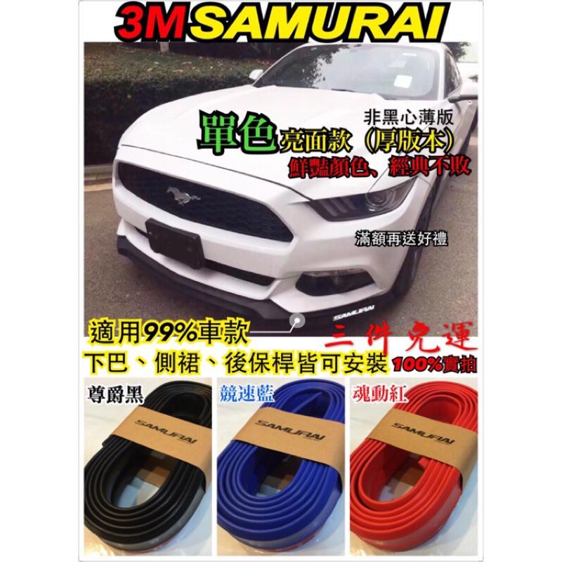 SAMURAI 單色款卡夢carbon 碳纖維雙色款黑紅黑籃黑白軟下巴空力套件定風翼前下巴
