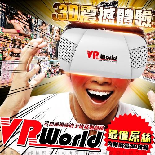 迷戀彩虹VR WORLD 手機3D 頭戴式BOX 虛擬實境頭盔