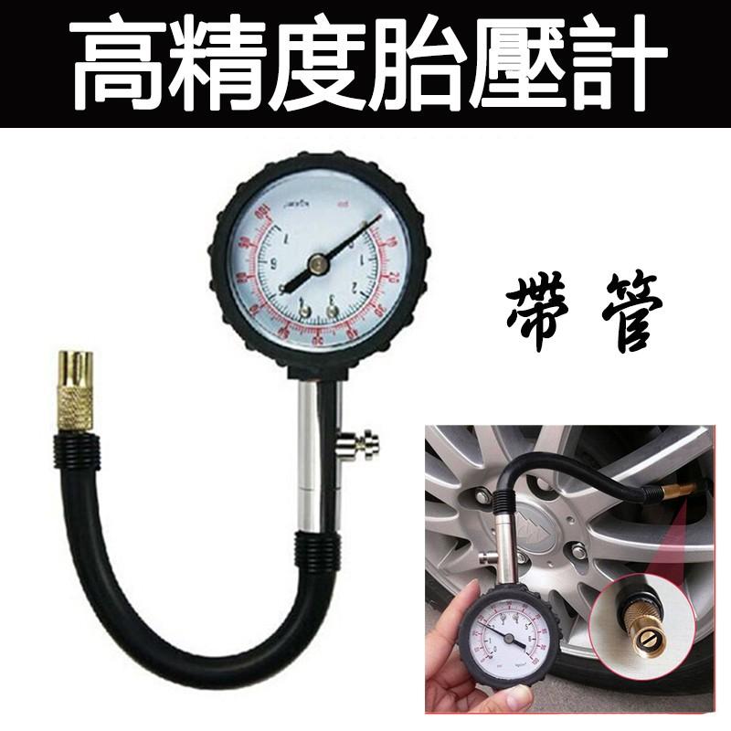 金屬外殼胎壓計車用高精度機械式輪胎胎壓錶胎壓器胎壓表金屬機身胎壓監測氣壓錶指針式