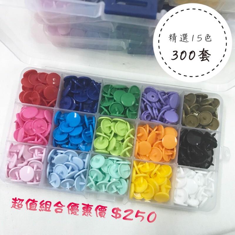 300 套華聯KAM 彩色四合釦T5 共15 色每色20 套