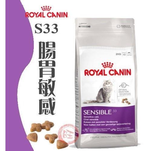 旺旺來~破盤衝 ~法國Royal Canin 皇家S33 胃腸敏感貓飼料10kg 需宅配