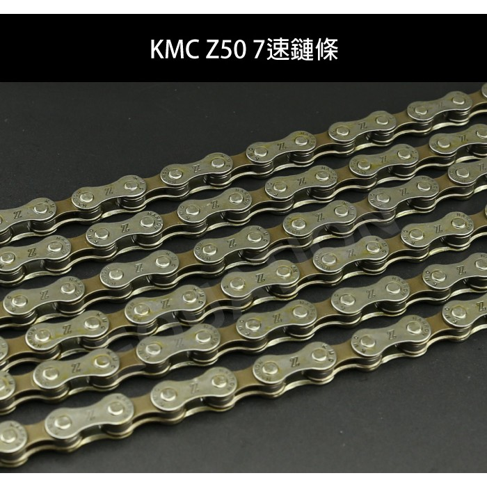 【方程式單車】 鏈條第一大廠KMC Z50 桂盟7 速鏈條 貨