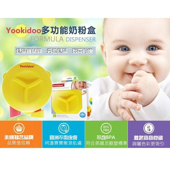 新生兒嬰兒寶寶外出用品便攜罐奶粉格大容量三層奶粉盒