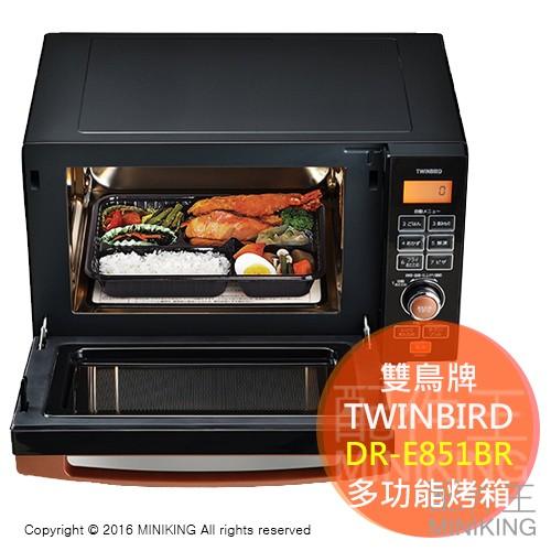 ~ 王~ TWINBIRD 雙鳥牌DR E851BR 多 烤箱18L 微波爐解凍另TS D