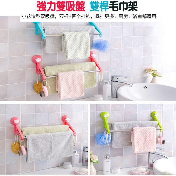 炫彩小花強力雙吸盤雙杆毛巾架浴室洗手間浴巾收納架毛巾收納架浴巾置物架 出貨不挑色