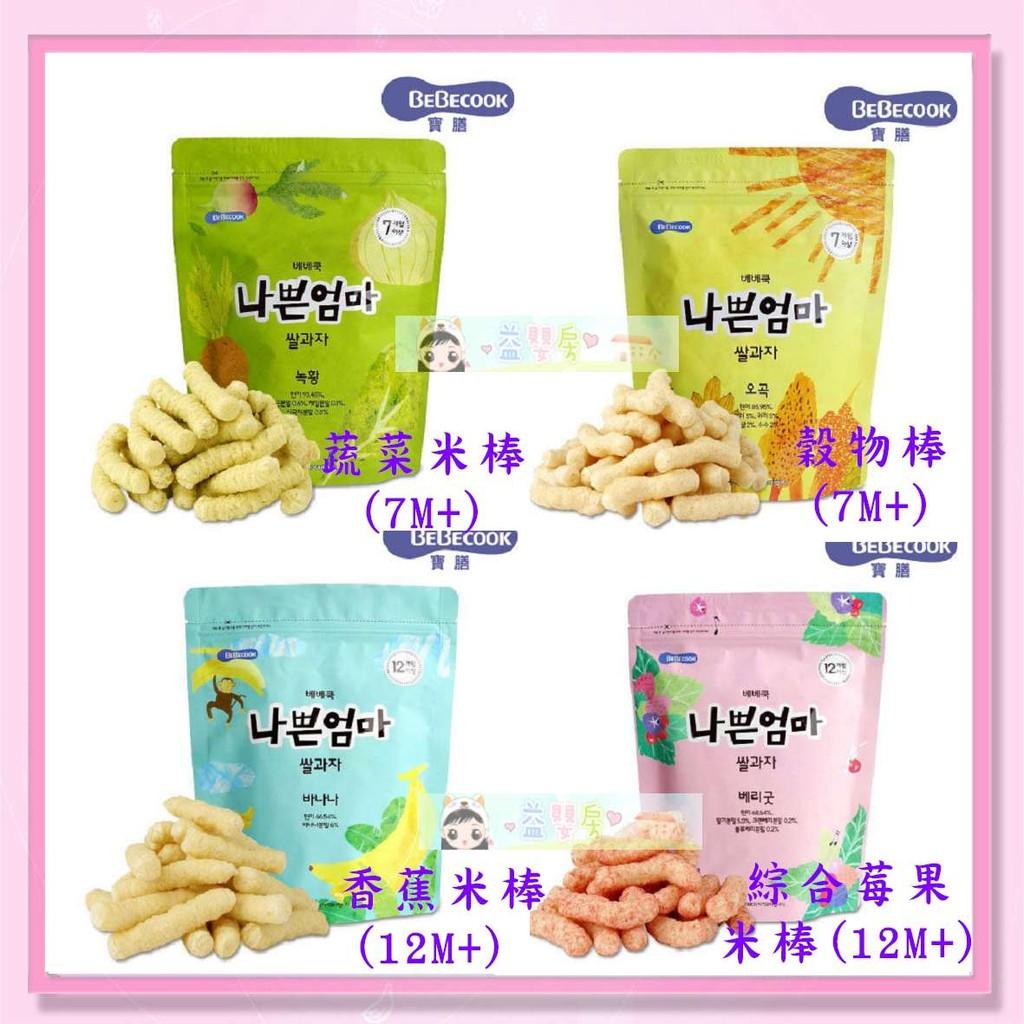 ~益嬰房~韓國智慧媽媽BEBECOOK 米棒系列米餅香蕉海鮮穀物莓果起司蔬菜副食品
