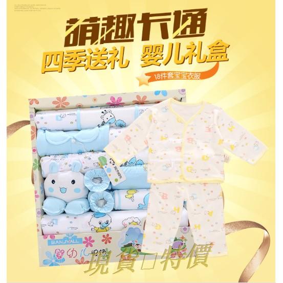 春 純棉嬰兒衣服新生兒 套裝母嬰用品初生剛出生滿月寶寶18 件套僅限黑貓宅配