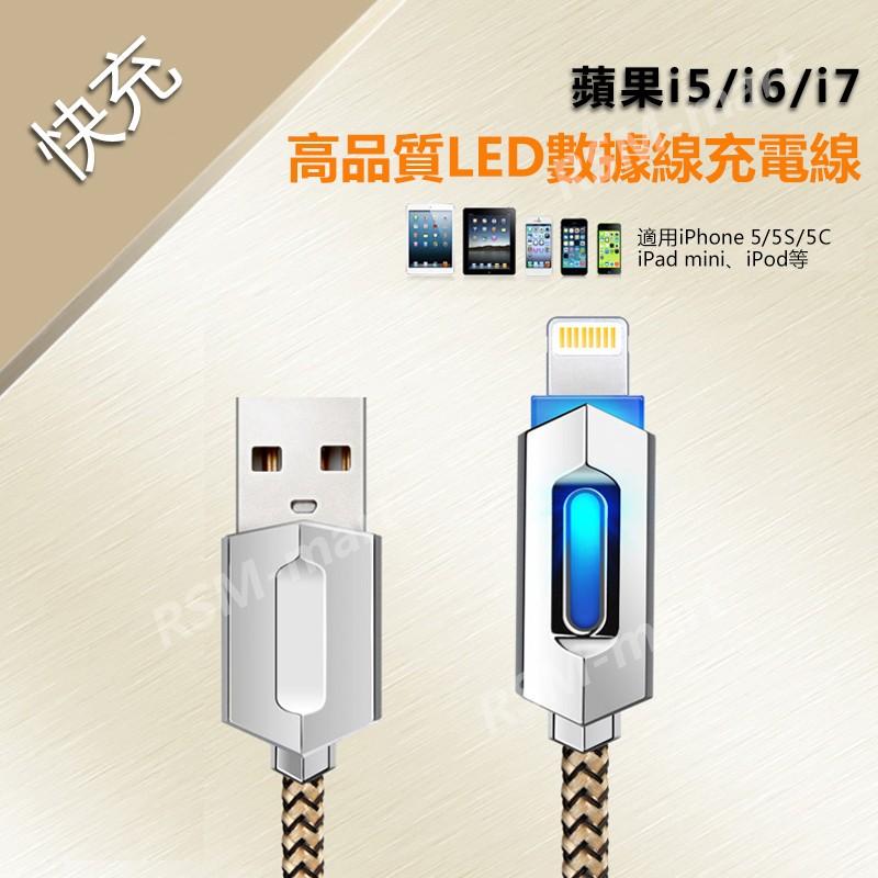 LED 智能數據線充電線2 1A 輸出充電傳輸二合一兼容蘋果IOS iPhone 7 6
