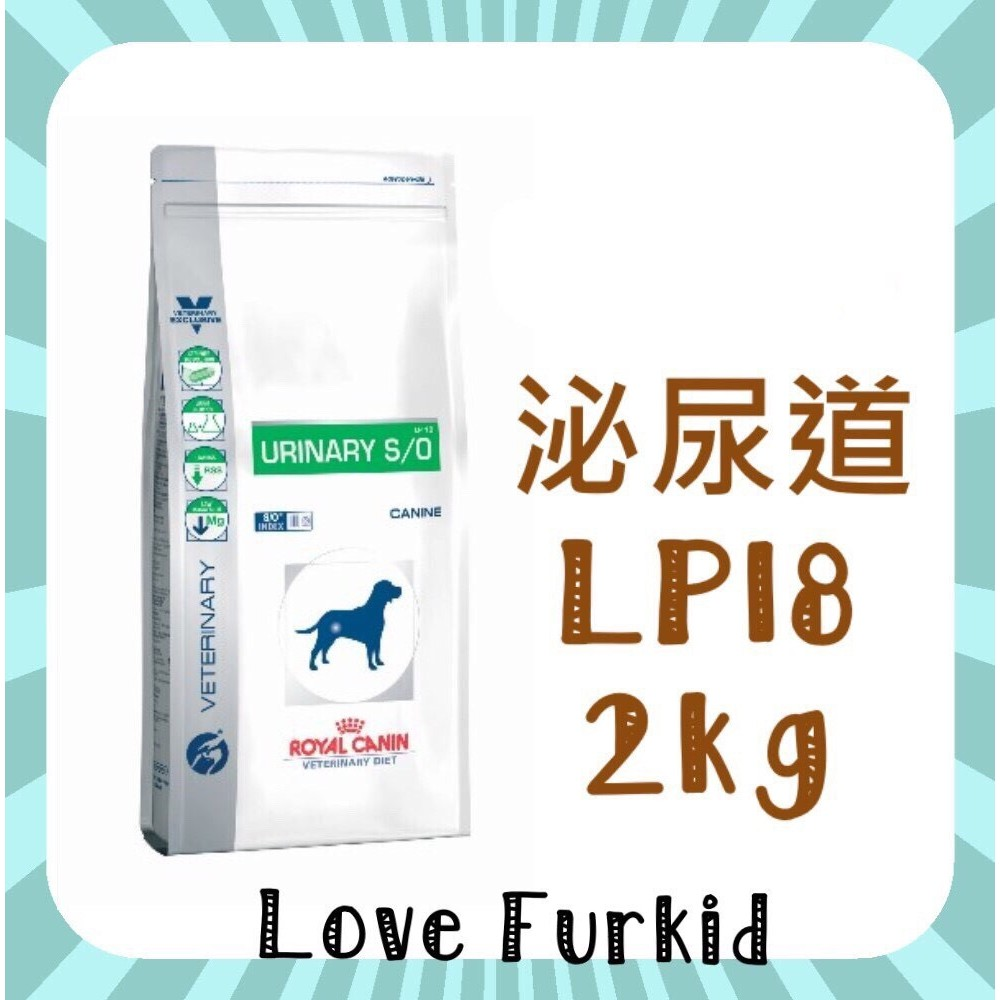 ◆◆Love Furkid ◆◆皇家泌尿道系列LP18 2kg 限超取