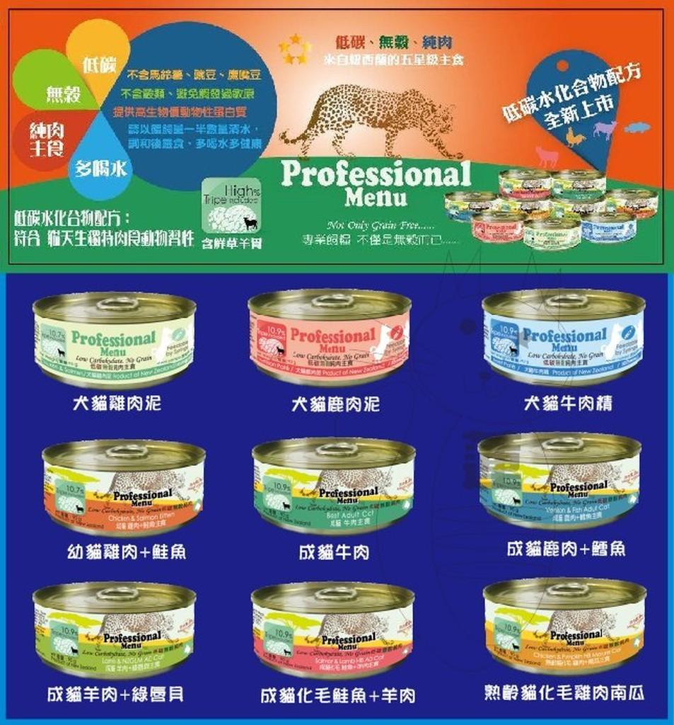 米寶寵舖衝評 1059 元 professional 一箱24 罐 飼糧低碳無穀主食罐90