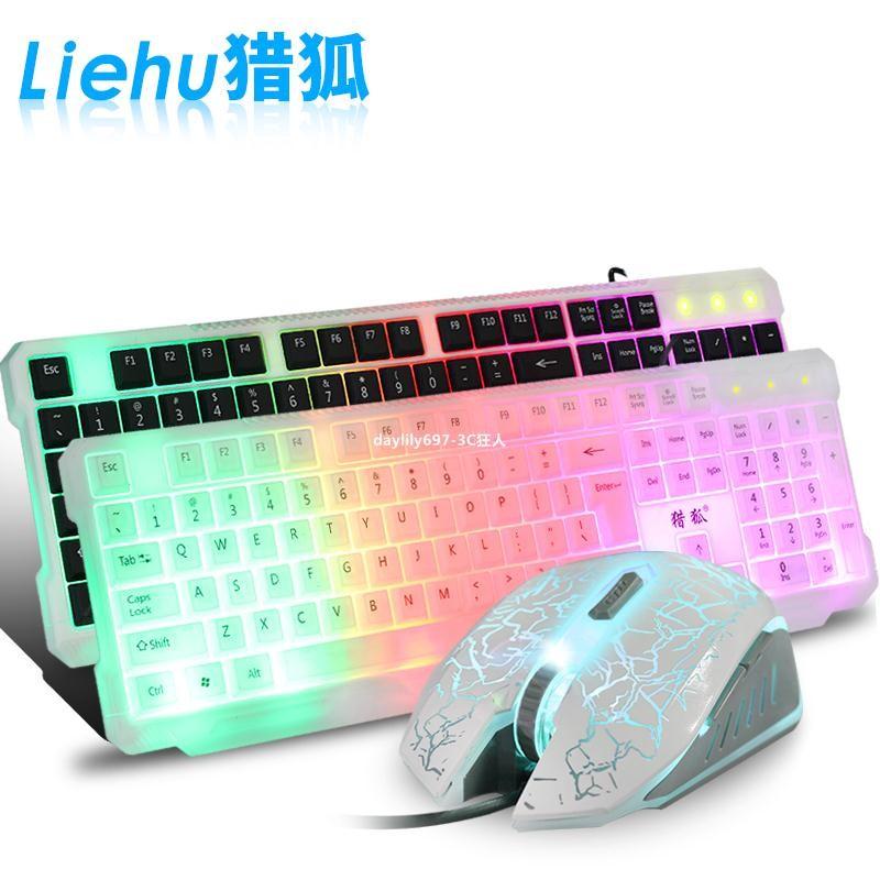 ~獵狐彩虹游戲發光鍵盤鼠標套裝USB 筆記本電腦背光鍵鼠套裝外設