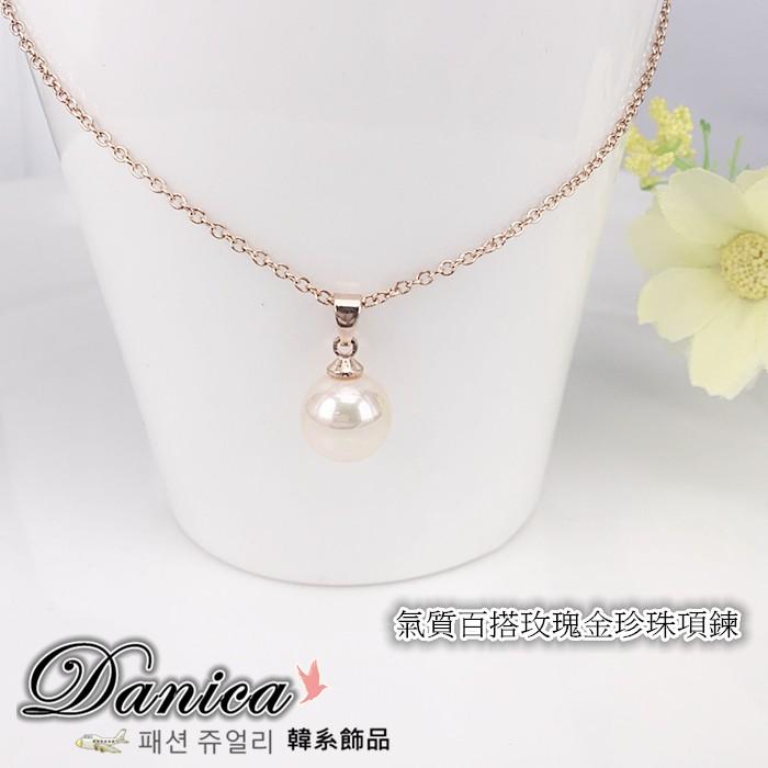 項鍊 韓國氣質甜美簡約玫瑰金珍珠項鍊鎖骨鍊T052 價Danica 韓系飾品韓國連線