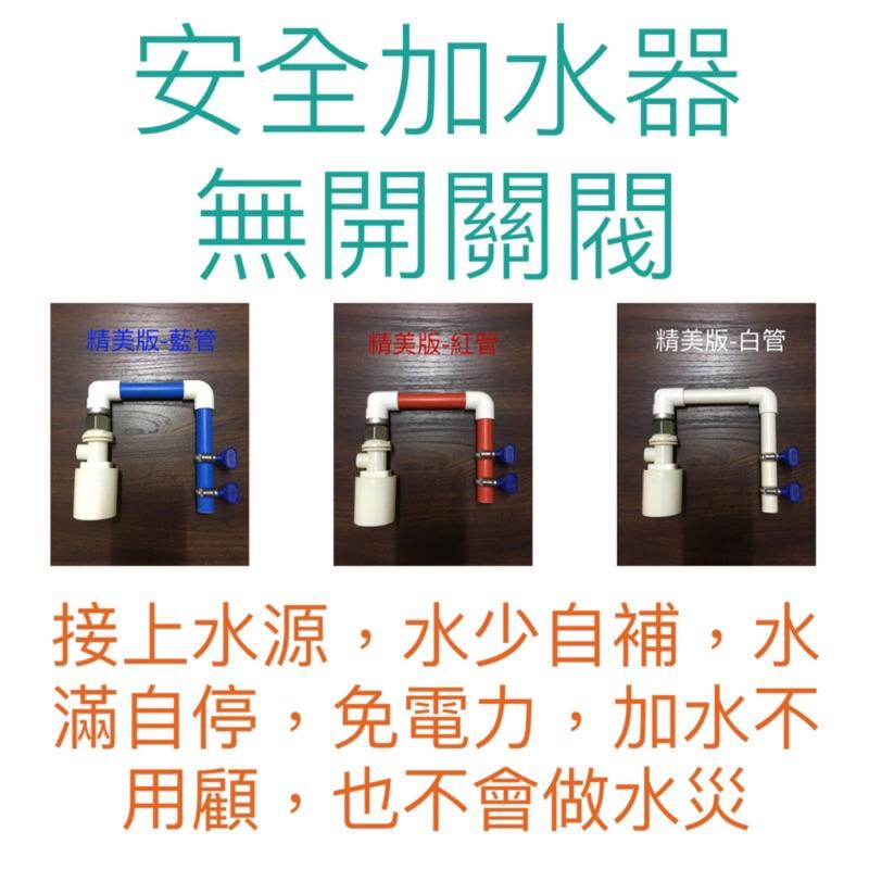 精美版450 元勁勇版350 元水位控制閥自動補水器魚缸加水器安全加水器安全補水器無開關閥